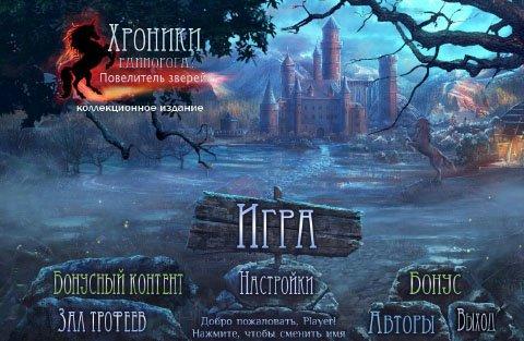 Хроники Единорога: Повелитель зверей. Коллекционное издание | Mystery of Unicorn Castle: The Beastmaster CE (Rus)