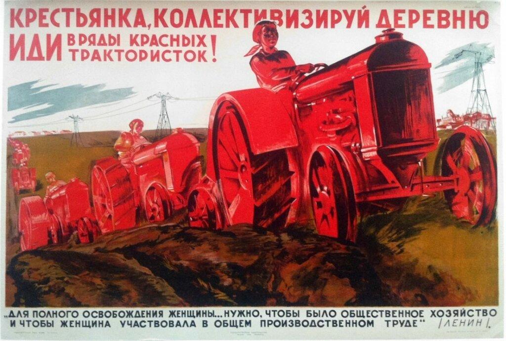 traktoristka-1930.jpg