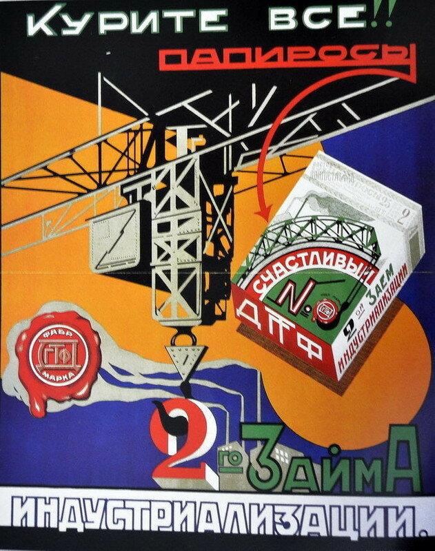 0 17b07c c676753b XL - Реклама в СССР: унылая и беспощадная