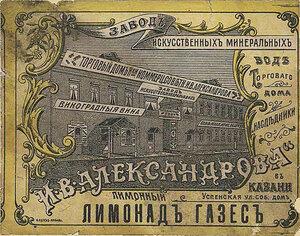 Лимонадъ-газесъ И.В.Александрова