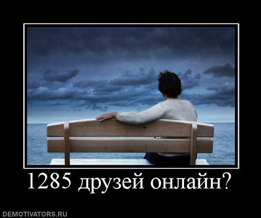 299952_1285-druzej-onlajn.jpg
