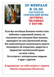 Сретенский вечер «Встреча человека с Богом»