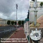 Установка винтовых свай Ярославль Советская площадь.jpg