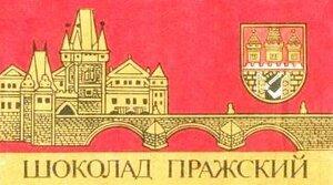шоколад Пражский