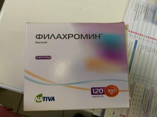 Чайна_Д110_лекарство_химия.jpg