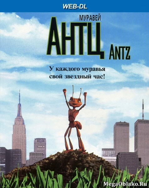 Муравей Антц / Antz (1998/WEB-DL/WEBRip)