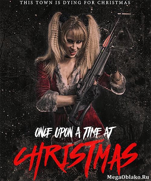 Однажды на Рождество / Once Upon a Time at Christmas (2017/WEB-DL/WEB-DLRip)