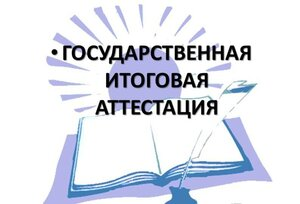 ГИА.jpg
