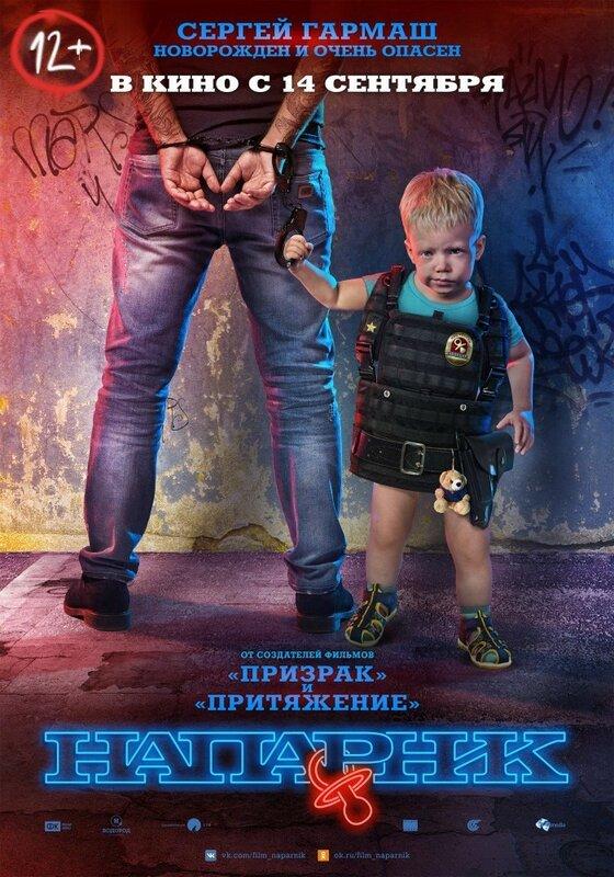 нaпapник (2017), комедия, приключения