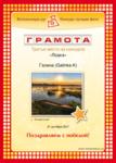 gramota_348033.png