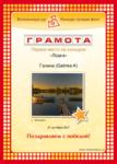 gramota_348032.png