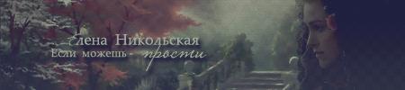 Елена Никольская Если можешь- прости