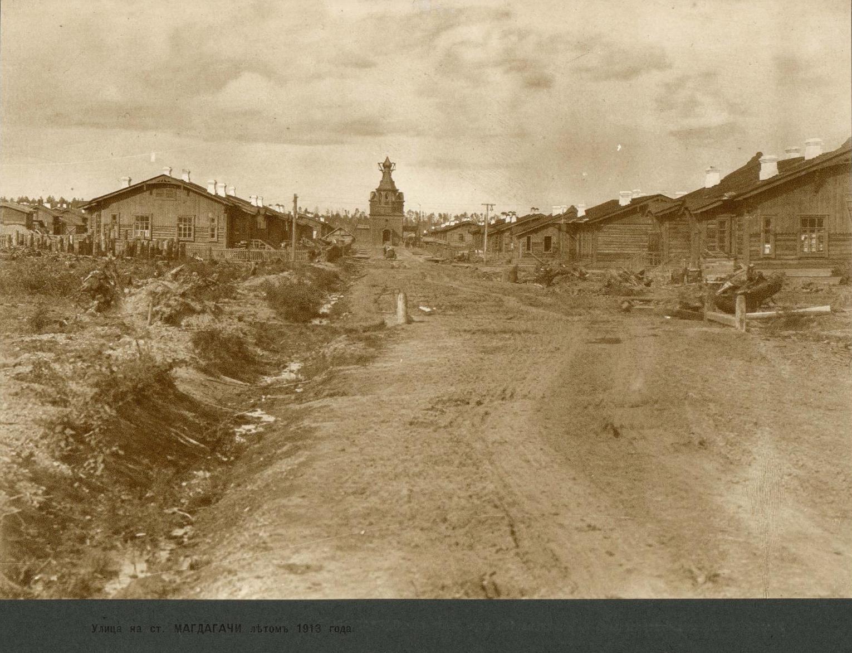 131 верста. Станция Магдагачи. Улица летом 1913