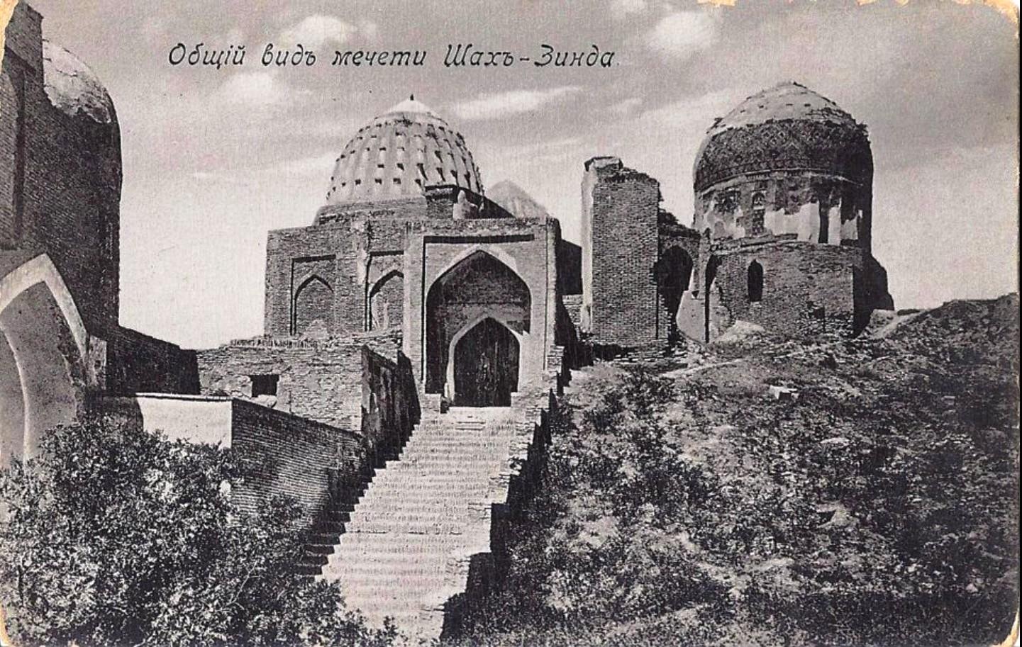 Мечеть Шах-Зинда. Общий вид