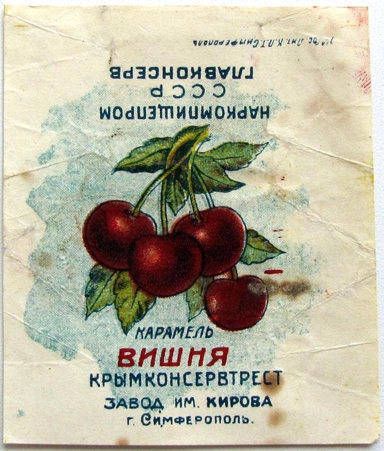 Симферополь. Ф-ка им. С.М.Кирова. Карамель. Вишня