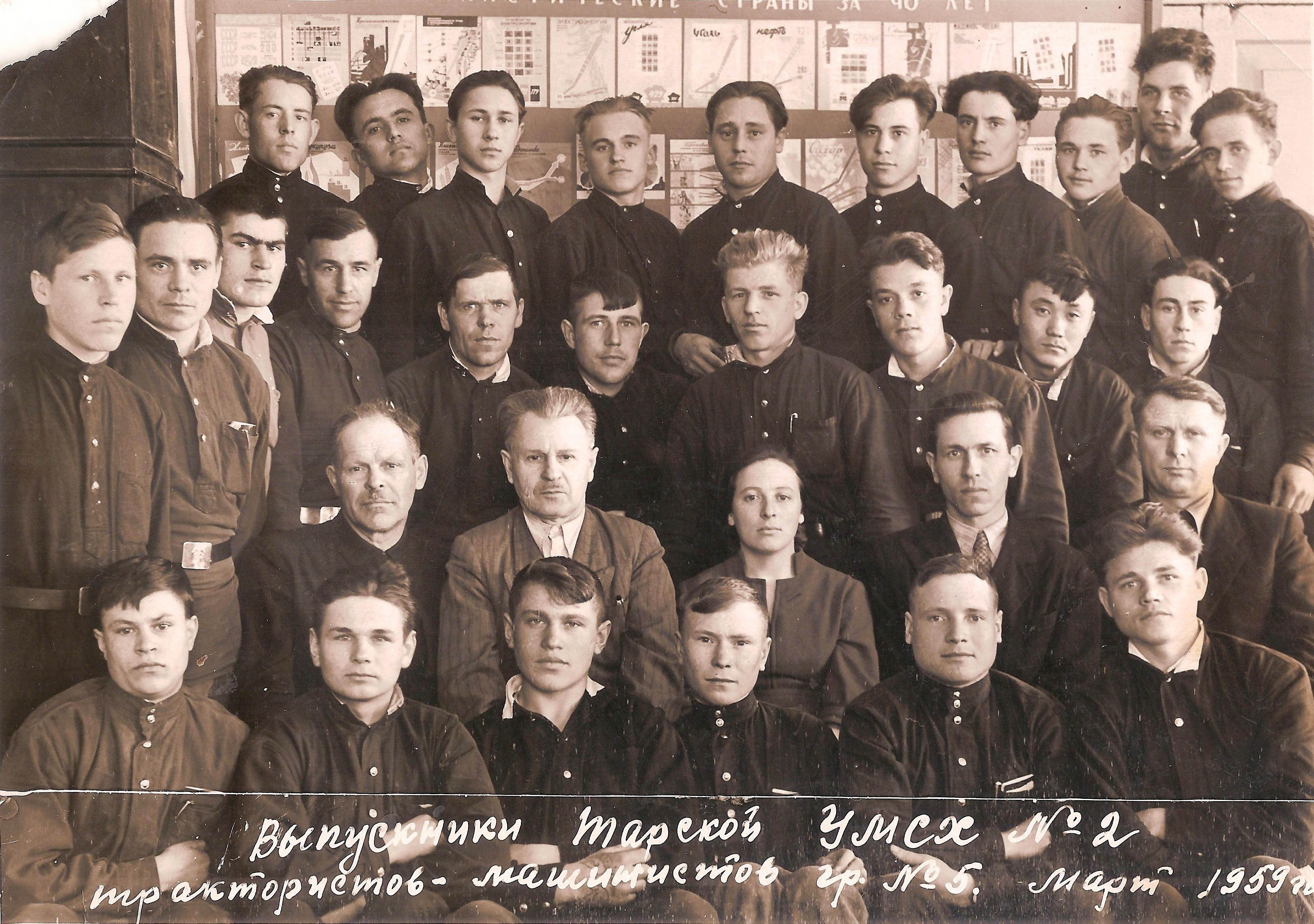 1959. Выпускники Тарской УМСХ №2