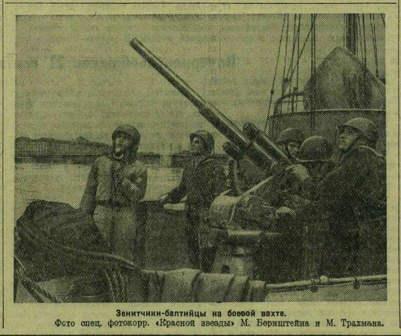 Красная звезда, 23 сентября 1941 года