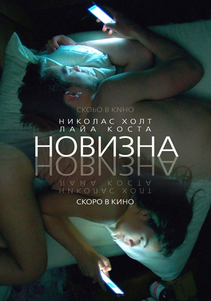 Новизна / Newness (2017/WEB-DL/WEB-DLRip)
