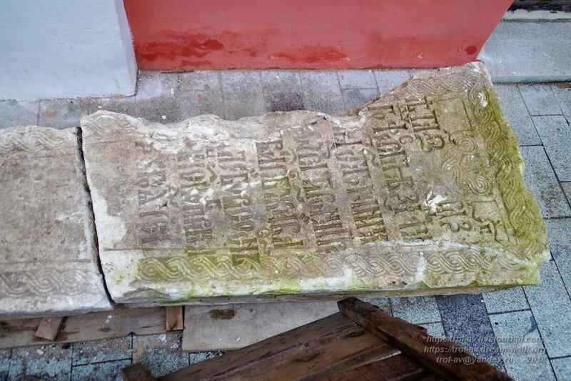 Надгробные и закладные плиты у церкви Богоявления Господня, Москва