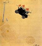 Иван Пуни «Рабочие в автомобиле» 1918 г. Бумага, акварель, тушь 38,3 x 34,4 см.