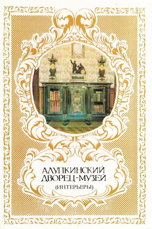 Алупкинский дворец-музей.