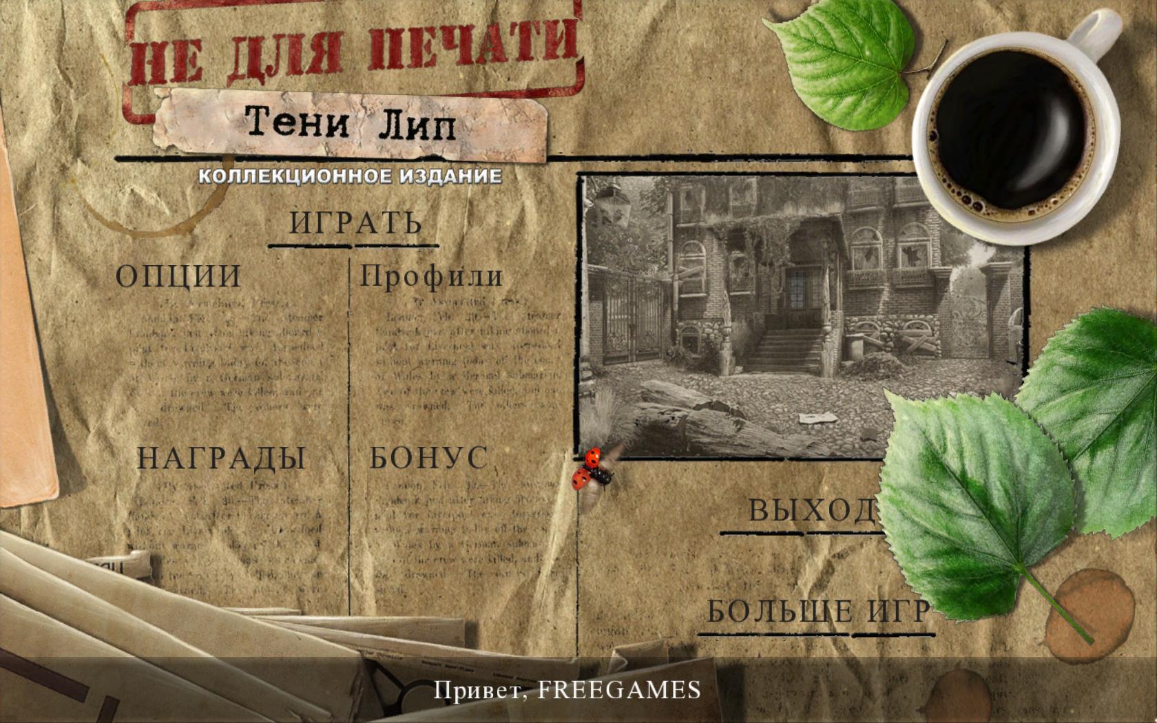 Не Для Печати: Тени Лип. Коллекционное издание   Off the Record: Linden Shades CE (Rus)