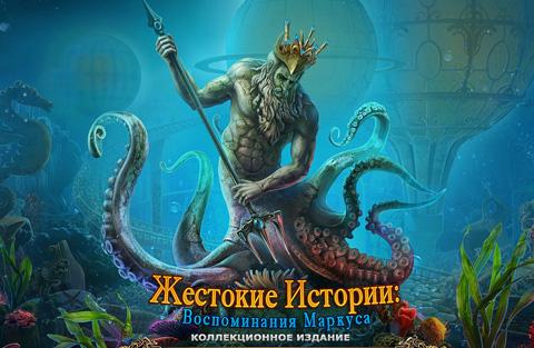 Жестокие истории. Воспоминания Маркуса. Коллекционное издание   Fierce Tales: Marcus' Memory CE (Rus)