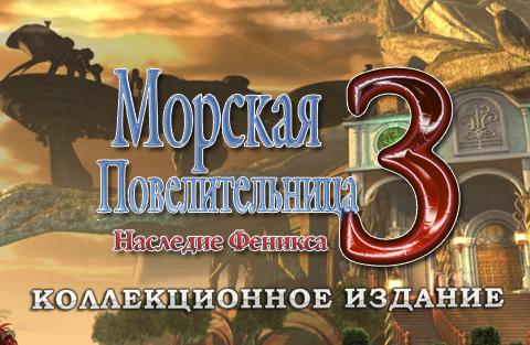 Морская Повелительница 3: Наследие Феникса. Коллекционное издание   Empress of the Deep 3: Legacy of the Phoenix CE (Rus)