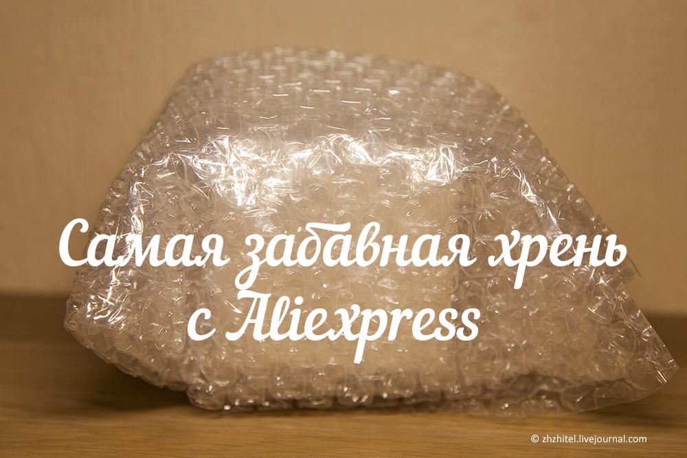Самая забавная и бесполезная хрень с AliExpress