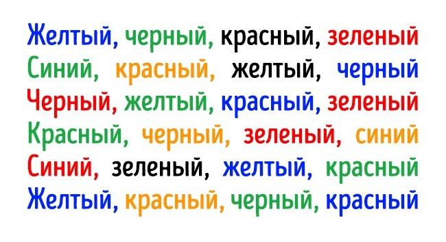 Перед вами перечень слов, написанных разным цветом.  Начинайте по порядку с первого