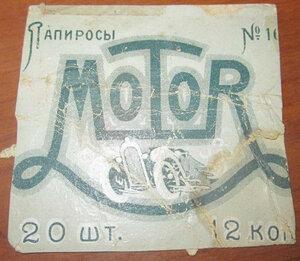 Этикетка от папирос  Мотор
