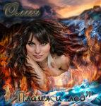 Олия певица (обложка)