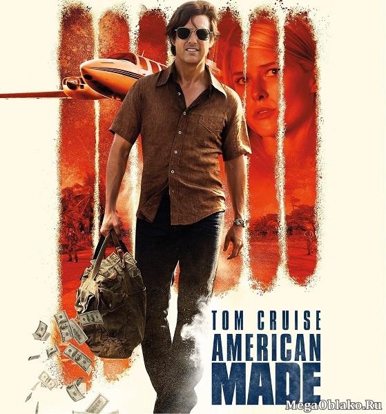 Сделано в Америке / American Made (2017/HDTV/HDTVRip)