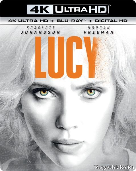 Люси / Lucy (2014) | UltraHD 4K 2160p