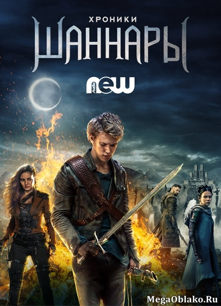 Хроники Шаннары / The Shannara Chronicles - Сезон 2, Серии 1-8 (10) [2017, WEB-DLRip | WEB-DL 1080p] (LostFilm)