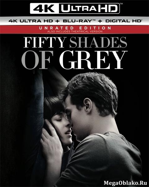 Пятьдесят оттенков серого / Fifty Shades of Grey (2015) | UltraHD 4K 2160p