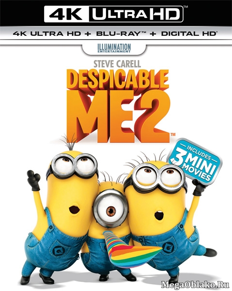 Гадкий я 2 / Despicable Me 2 (2013) | UltraHD 4K 2160p