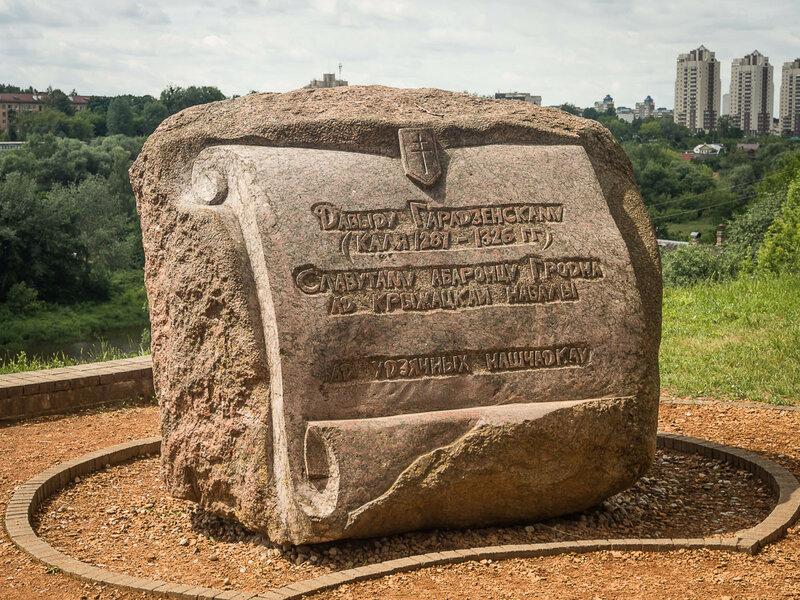 Памятник Давиду Гродненскому, одному из главных военачальников великого князя литовского Гедимина, на предполагаемом месте захоронения.