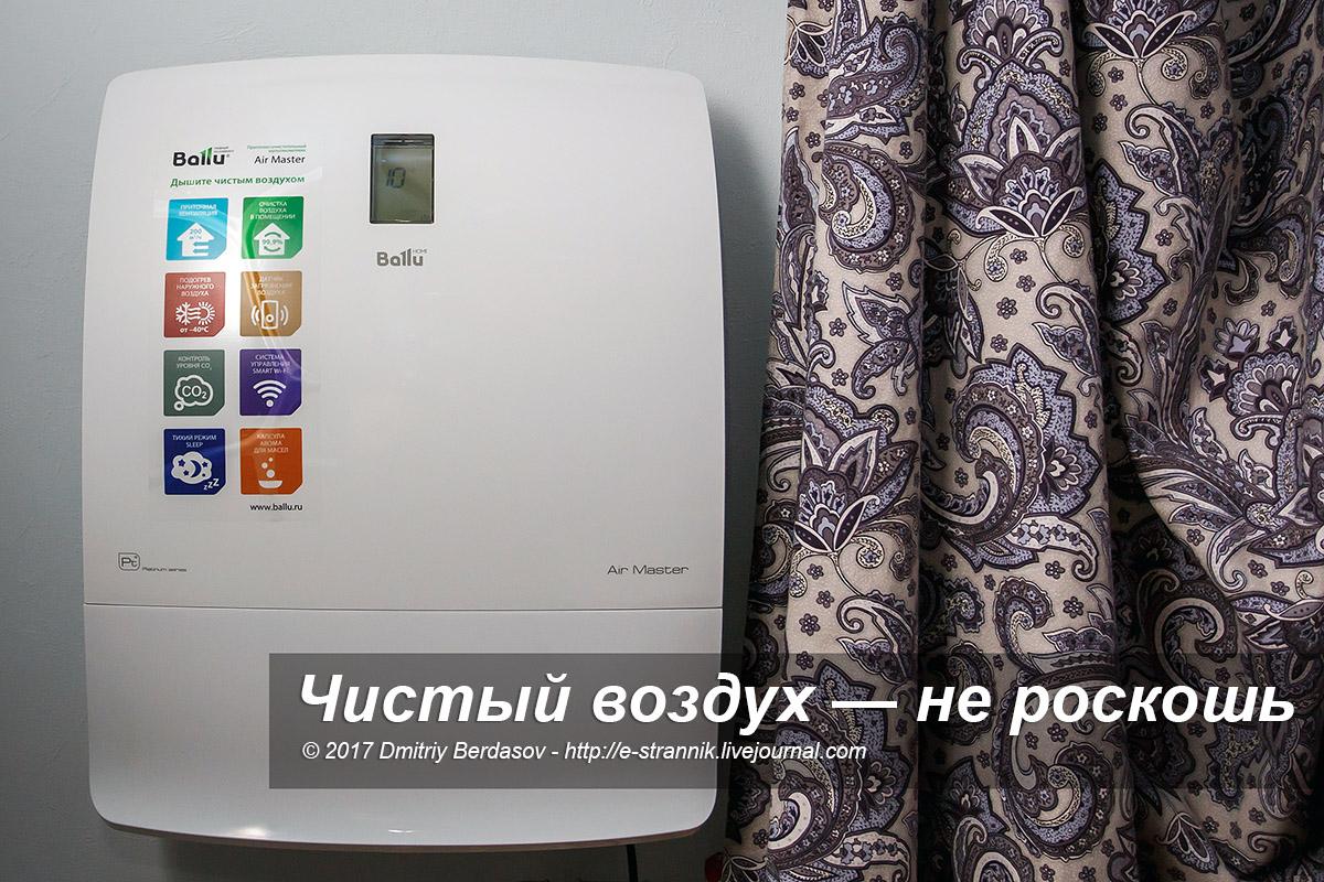 Чистый воздух в доме — не роскошь
