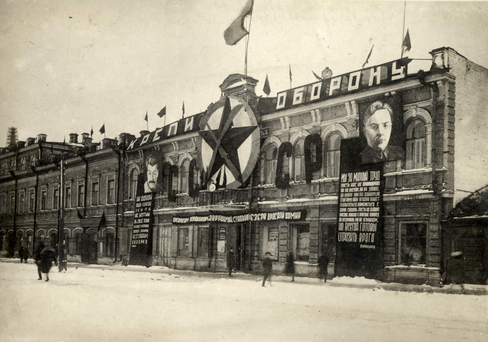 16. На площади Окулова. Дом обороны