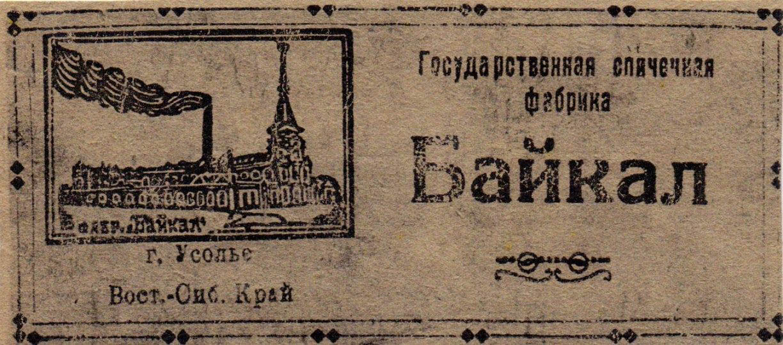 1930. Фабрика Байкал