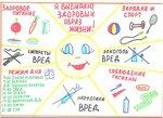 """Вертоградов Николай (рук. Соколова Алла Владимировна) - """"Я выбираю здоровый образ жизни!"""""""