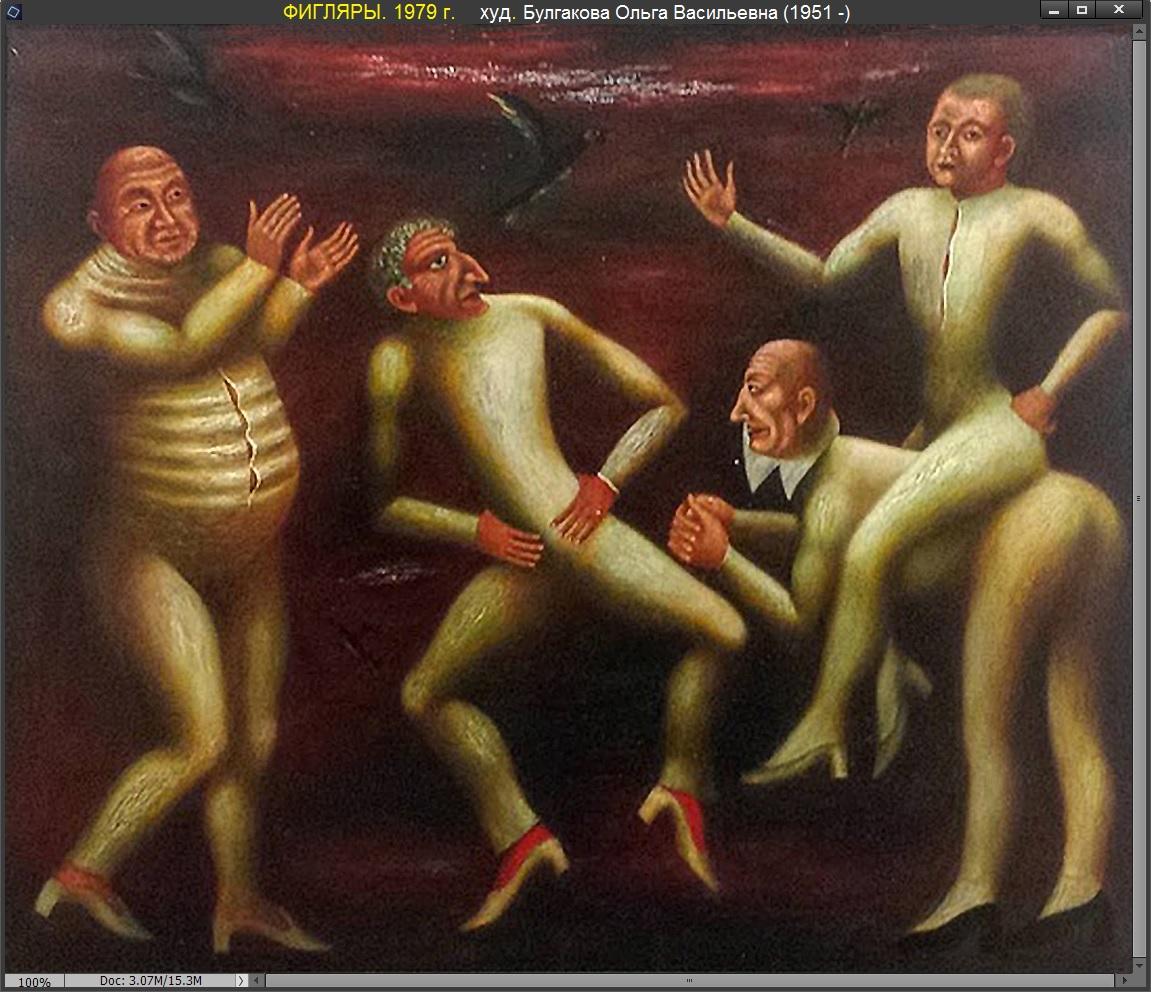 Фигляры, 1979, Булгакова Ольга, рамка