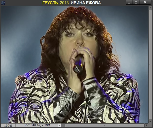Ирина Ежова, Грусть, 2013, рамка