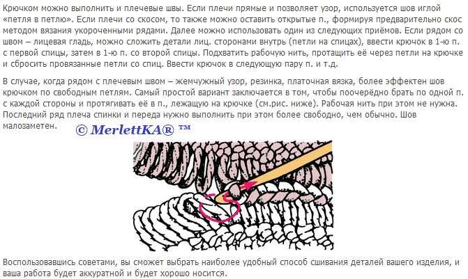 Вязание плечевого шва спицами