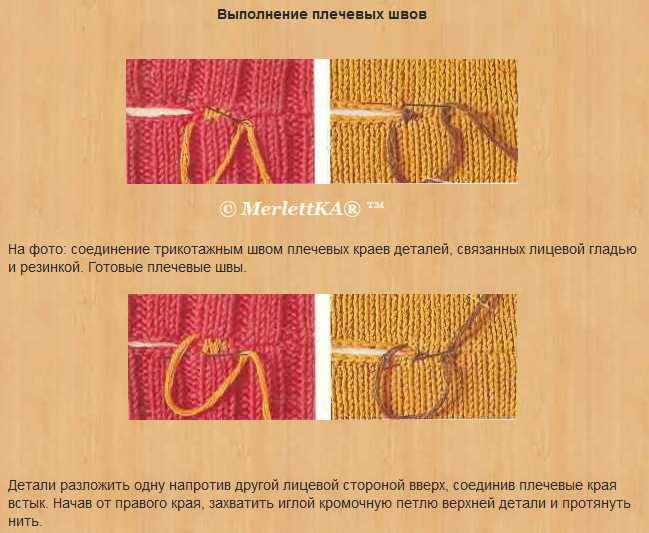 Плечевые швы при вязании спицами 196