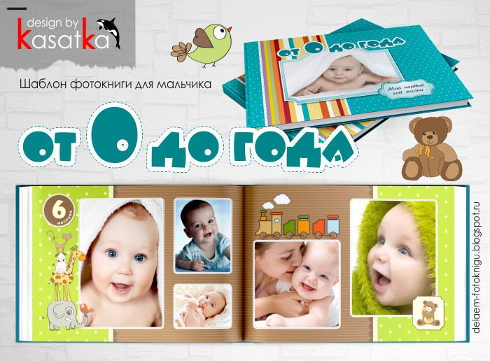 шаблон фотокниги для новорожденного мальчика