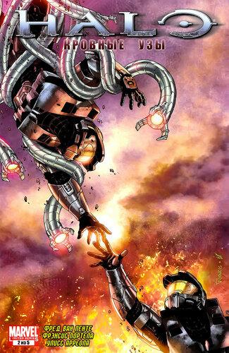 Halo: Кровные узы Blood Line - обложка 2