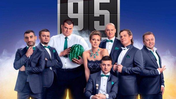 Квартал 95 попросил уГоскино 50 млн грн насвои новые фильмы