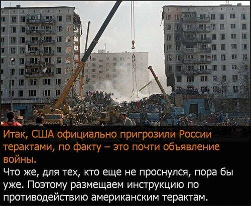 Противодействие населения терактам в России. Инструкция